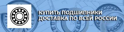 Купить подшипники с доставкой по всей России